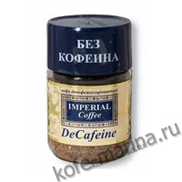 Кофе сублимированный Imperial Coffee Без кофеина (Империал Кофе Без кофеина) в стеклянной банке, 90 г